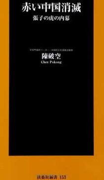 USED【送料無料】赤い中国消滅 ~張子の虎の内幕~ (扶桑社新書) [Paperback Shinsho] 陳 破空