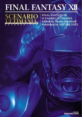 USED【送料無料】ファイナルファンタジー12 シナリオアルティマニア (SE-MOOK) [Tankobon Hardcover] スタジオベントスタッフ