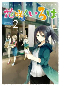 USED【送料無料】花咲くいろは(2) (ガンガンコミックスJOKER) [Comic] P.A.WORKS and 千田 衛人