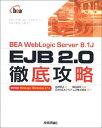 USED【送料無料】BEA WebLogic Server 8.1J EJB 2.0徹底攻略 田澤 孝之 and 関口 宏司