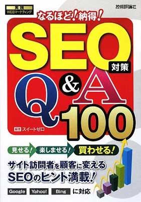 USED【送料無料】SEO対策 なるほど!納得!Q&A100 (実践WEBマーケティング) スイートゼロ