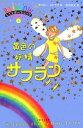 送料無料【中古】黄色の妖精サフラ...