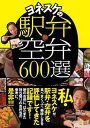 USED【送料無料】ヨネスケの駅弁空弁600選 桂 米助