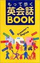 送料無料【中古】もって歩く英会話BOOK—この1冊があれば、海外旅行はもう安心!
