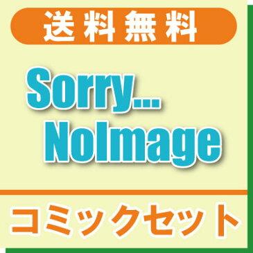 送料無料【セット】キングダム コミック 全60冊セット [Comic] 原 泰久