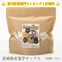 菊芋/菊芋茶/キクイモチップス/菊芋チップス/菊芋種芋/菊芋サプリ/キクイモチップ