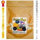 【送料無料】 菊芋サプリ 400mg×90粒 菊芋粉末 菊芋