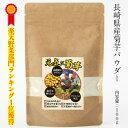【送料無料】菊芋パウダー 100g お湯に溶かし菊芋茶に、天然きくいもの菊芋サプリ(サプリメント)です...