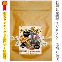 【送料無料】菊芋サプリ 1ヶ月分 400mg×90粒 菊芋粉