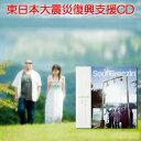 復興支援CD 【 Soul Breezin' あゆみ~しあわせのプロローグ/約束 】 CD一枚につき500円を被災...
