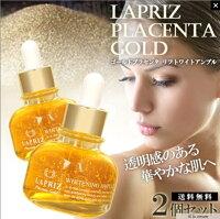 lapriz/ラプリズプラセンタゴールドアンプル2個【韓国コスメ】潤い/白美効果/乾燥肌/プルプル肌