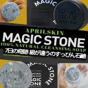マジックストーンソープ オリジナル ブラック すっぴん