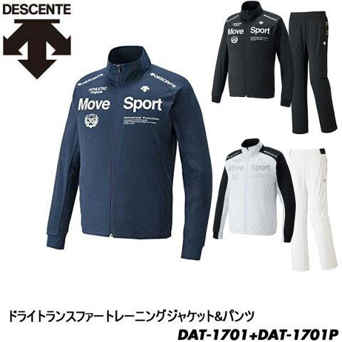 デサント ドライトランスファー トレーニングウェアー上下セット DAT-1701+DAT-1701P DESCENTE ジャケット パンツ メンズ 男性用 大きいサイズ