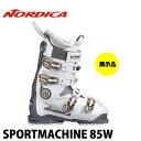 ノルディカ スポーツマシーン85W NORDICA SPORTMACHINE 85W 大人用 レディース スキーブーツ 女性用 日本正規品 箱なし