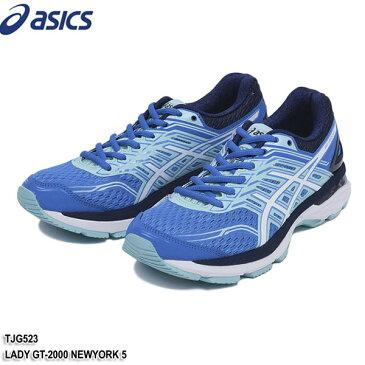 アシックス ランニングシューズ asics LADY GT-2000 NEWYORK 5 TJG523 4301 BLUE/WHT レディース 女性用 大人用 スニーカー シューズ 靴