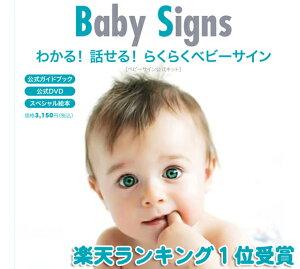 自宅でベビーサインをはじめたい方にオススメ!!ジェスチェーを使って赤ちゃんとおはなし♪【送...