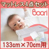 【送料無料】BOORI6歳までベッド専用マットレス4点セット(スプリングマットレス(L)&キルティングパッド&防水シーツ&ラップシーツホワイト)赤ちゃんベビー用