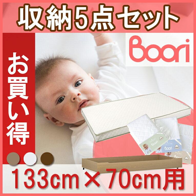 BOORI 6歳までベッド専用収納お買い得5点セット(収納ケース&スプリングマットレス(L)&キルティングパッド(L)&防水シーツ(L)&ラップシーツ(L))赤ちゃん ベビー用:ベビーベッドのお店 ブーリ