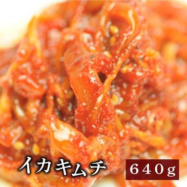 イカキムチ 640g(80gx8パック)海鮮キムチ 【送料無料】【お得用】【RCP】マラソン201401_送料無料
