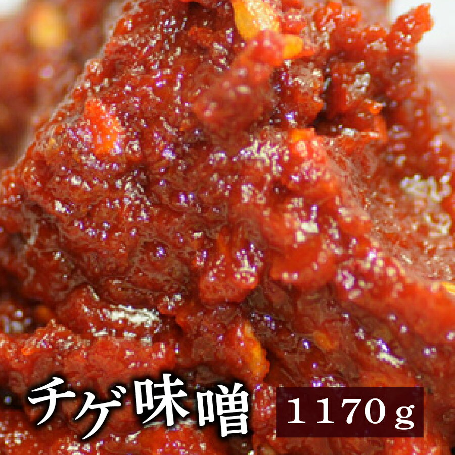 【一部地域・送料無料】チゲ味噌1170g(390gx3)