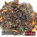 岩のりキムチ 640g(80gx8パック) 海鮮キムチ 【お得用】【一部地域送料無料】 1