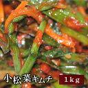 【業務用】【野菜キムチ】小松菜キムチ1kg