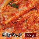 白菜キムチ 5kg 業務用 野菜キムチ 【一部地域送料無料】