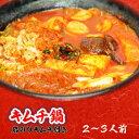 【送料無料】本格キムチチゲ鍋セット(2〜3人前)