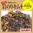 岩のりキムチ 640g(80gx8パック) 海鮮キムチ 【お得用】【一部地域送料無料】 2