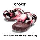 Classic Mammoth So Luxe Clog【クラッシック マンモス ソーラックス クロッグ】◉クロックス正規取扱店なのでご安心ください◉の商品画像