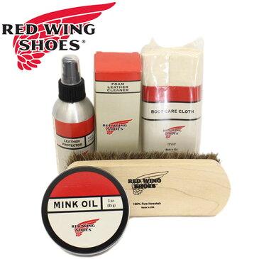 正規取扱店 RED WING(レッドウィング) 表革用ブーツケア5点セット タイプ1(ミンクオイル プロテクター クリーナー ブラシ クロス)