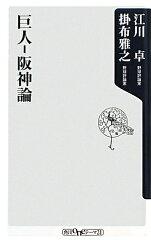角川oneテーマ21 A−115巨人−阪神論/江川卓/掛布雅之【RCP】