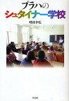 プラハのシュタイナー学校/増田幸弘【2500円以上送料無料】