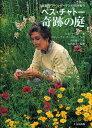 ベス・チャトー奇跡の庭 英国・グラベルガーデンの四季便り/ベス・チャトー/スティーブン・ウースター/高月園子【2500円以上送料無料】
