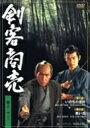 剣客商売2(4)/藤田まこと【2500円以上送料無料】
