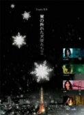 Yoshi原作「翼の折れた天使たち2」DVD−BOX/石原さとみ/戸田恵梨香/他【2500円以上送料無料】
