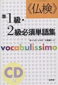《仏検》準1級・2級必須単語集 Vocabulissimo 新装版/モーリス・ジャケ/久松健一