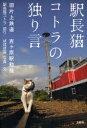 駅長猫コトラの独り言 旧片上鉄道吉ケ原駅勤務/駅長猫コトラ/ぱぱぱ猫
