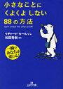 小さなことにくよくよしない88の方法 一瞬であなたは変わる!/リチャード・カールソン/和田秀樹