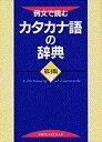 例文で読むカタカナ語の辞典/小学館辞典編集部【RCPsuper1206】