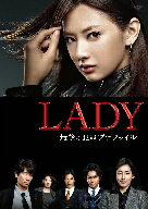LADY〜最後の犯罪プロファイル〜 DVD−BOX/北川景子【RCPsuper1206】