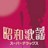 昭和歌謡スーパーデラックス/オムニバス【2500円以上送料無料】