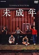 【2500円以上送料無料】未成年 DVD−BOX/いしだ壱成