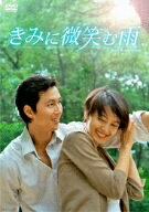 【2500円以上送料無料】きみに微笑む雨/チョン・ウソン