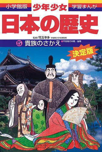 少年少女日本の歴史 5/あおむら純【合計3000円以上で送料無料】