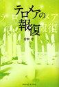 テロメアの報復/香取淳【合計3000円以上で送料無料】