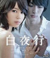 白夜行(Blu-ray Disc)/堀北真希/高良健吾