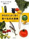 からだによく効く食べもの大事典 栄養素をしっかり摂るおいしい食べ合わせレシピ付 野菜 魚...