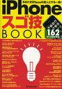 SOFTBANK MOOK【まとめ買いで最大15倍!5月15日23:59まで】iPhoneスゴ技BOOK