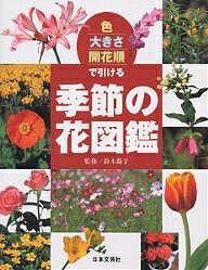 色・大きさ・開花順で引ける季節の花図鑑【合計3000円以上で送料無料】